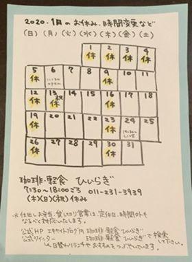 2020.1月のお休みなど_a0277365_14170870.jpg