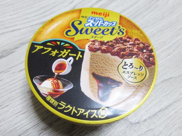 明治エッセル スーパーカップ Sweet\'s アフォガード@明治_c0152767_20353155.jpg