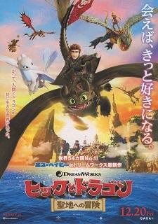 『ヒックとドラゴン/聖地への冒険』(2019)_e0033570_20120766.jpg