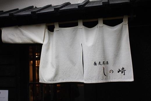今日のお昼は 「蕎麦屋酒 しの崎」 _f0362073_11370625.jpg