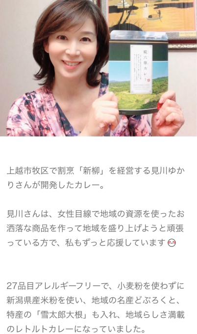 伊藤聡子さんと糀六華カレー_d0182179_18262010.jpg