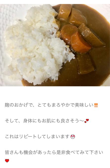 伊藤聡子さんと糀六華カレー_d0182179_18262276.jpg