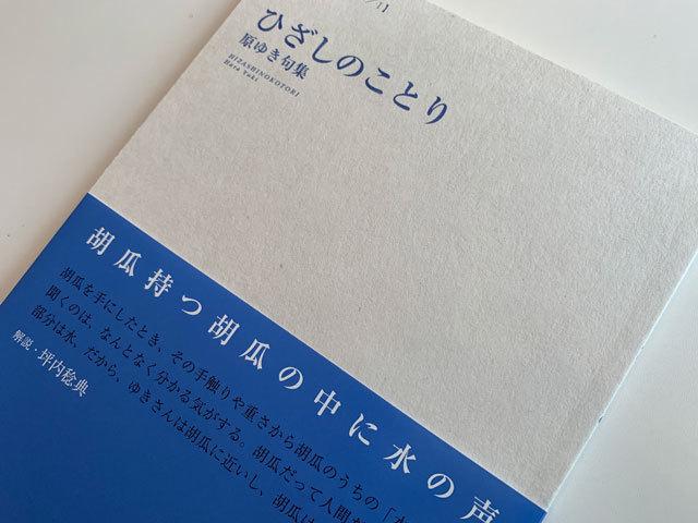 難解な句もまた魅力である。_f0071480_17072809.jpg