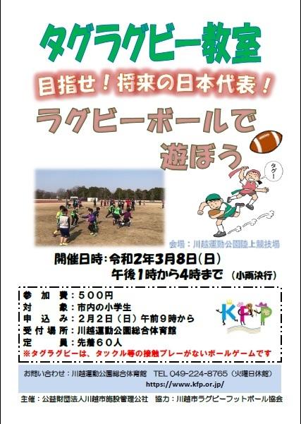 【中止】3/8(日)開催 タグラグビー教室_d0165682_11401981.jpg