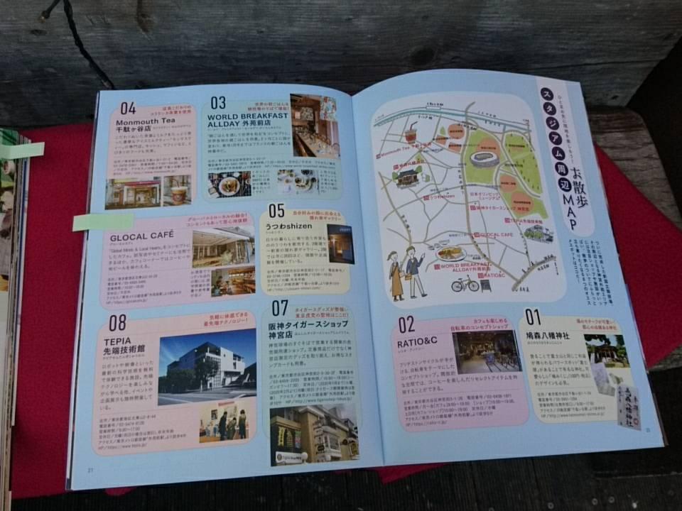 「東京2020最新ガイドに出ました」_a0075684_11070154.jpg