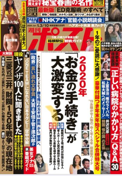 12/23月曜発売の週刊ポスト_c0180686_21315404.jpeg