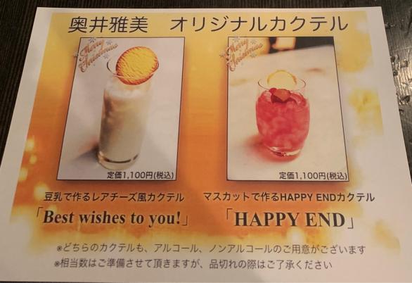 """奥井雅美クリスマスライブ2019 """"Best wishes to you!""""_f0143188_15530059.jpg"""