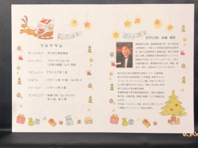 クリスマスコンサート _c0106100_23310456.jpg