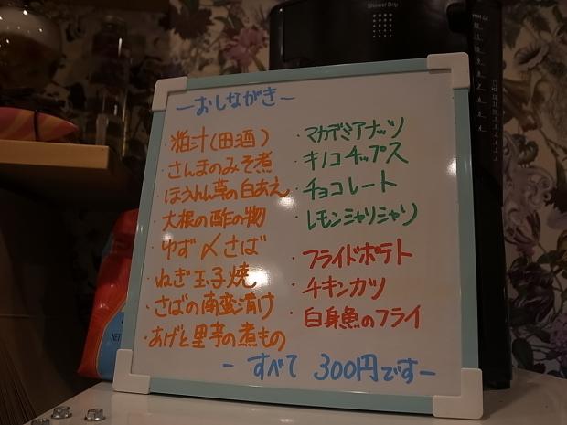 Stand Bar Transparence(スタンドバー トランスパランス)@岡山市北区磨屋町_f0197703_11405923.jpg