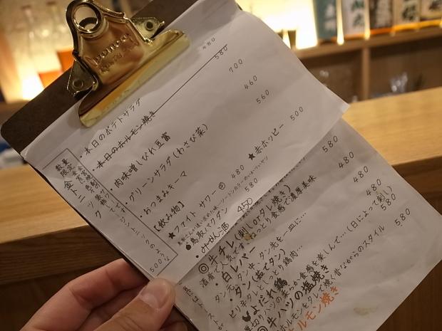 にこみ 瞠る@岡山市北区駅前町 _f0197703_17455935.jpg