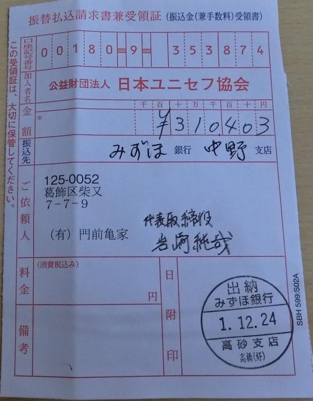 12月24日(火) 1円チャリティーの募金が送金できました_d0278912_21494941.jpg