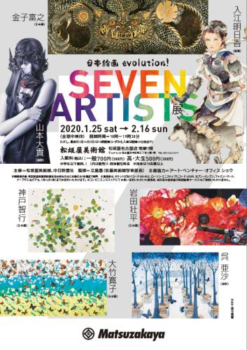 第2・4土曜日洋画クラス担当山本大貴先生 SEVEN ARTISTS展のお知らせ_b0107314_10112042.jpg