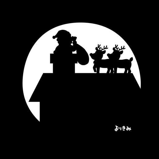 「Merry Xmas☆」_b0044915_18534037.jpg