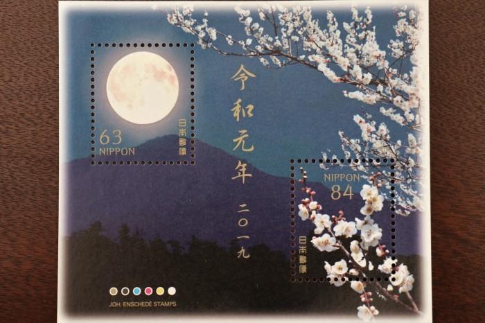 年賀状 と 令和元年の切手シート & 新年 列車カレンダー_d0150720_10522888.jpg