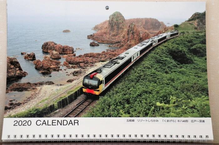 年賀状 と 令和元年の切手シート & 新年 列車カレンダー_d0150720_11384019.jpg