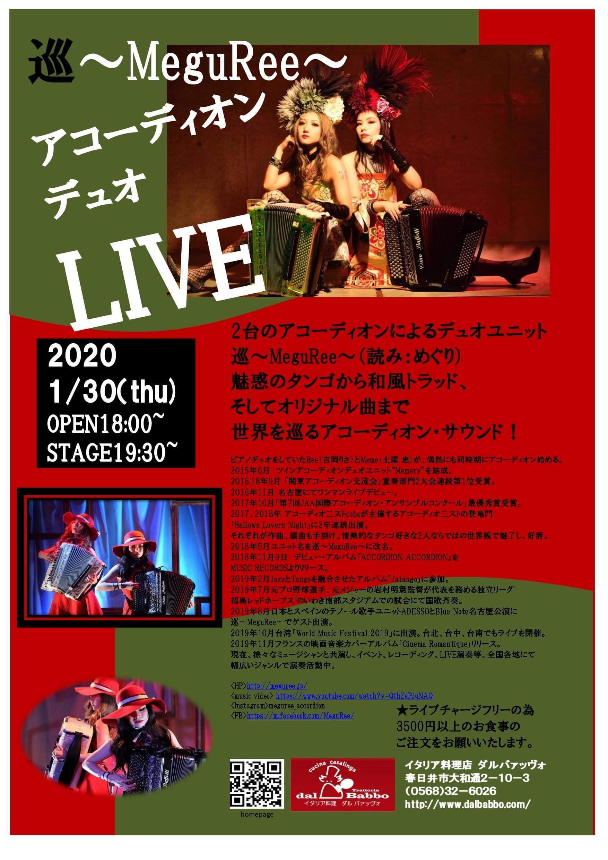 30.January 2020〜巡〜 #Me..._c0315821_12294364.jpg