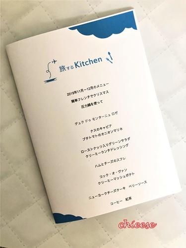 旅するKitchen 2019 12月_e0158121_10072939.jpg