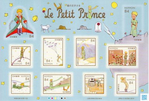 星の王子さまの郵便切手_c0026824_17203599.jpg