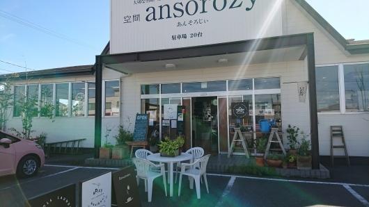 Ansorozy(アンソロジ-)_d0030026_23573692.jpg