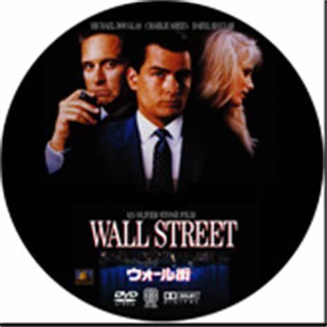 『ウォール街』の場面を思い出させた山口敬之氏_f0133526_10342188.jpg