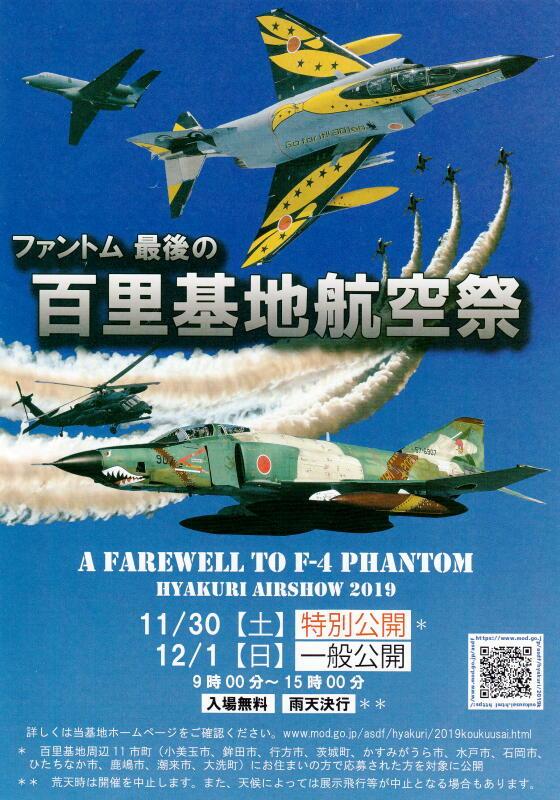 令和元年百里基地航空祭(その1)久しぶりのブルーインパルス_d0137627_21225662.jpg