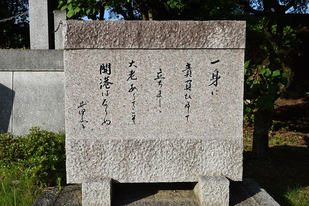 国宝・彦根城を歩く。 その9 <井伊直弼像、歌碑>_e0158128_19535250.jpg