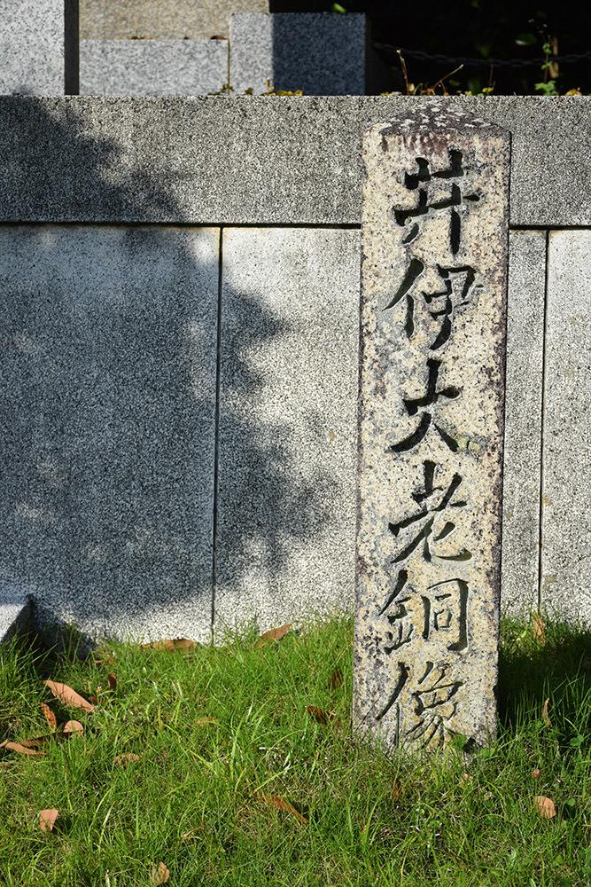 国宝・彦根城を歩く。 その9 <井伊直弼像、歌碑>_e0158128_19552139.jpg