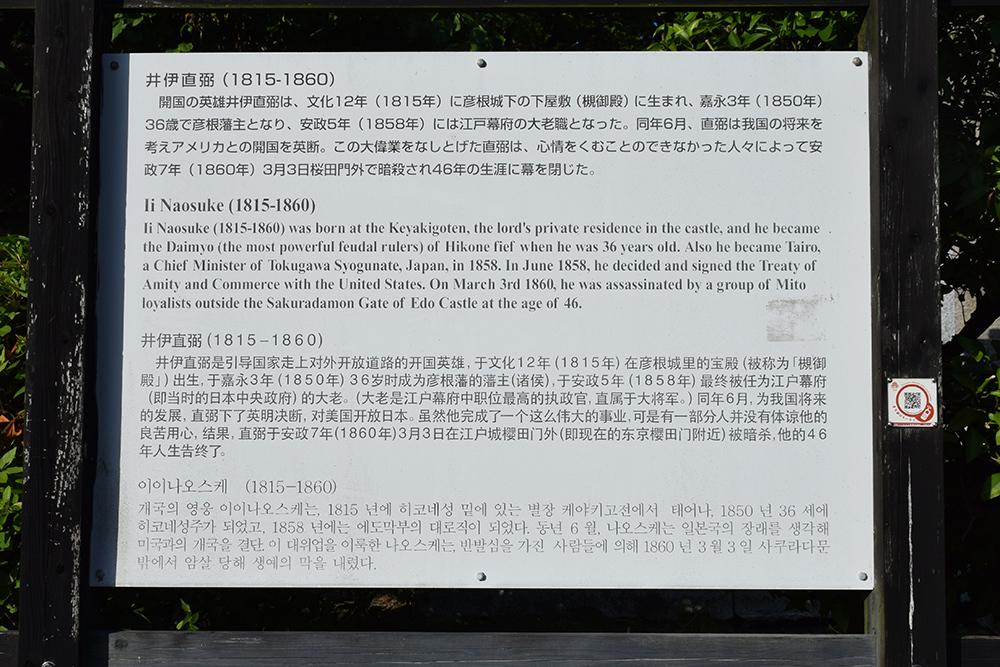 国宝・彦根城を歩く。 その9 <井伊直弼像、歌碑>_e0158128_19552433.jpg