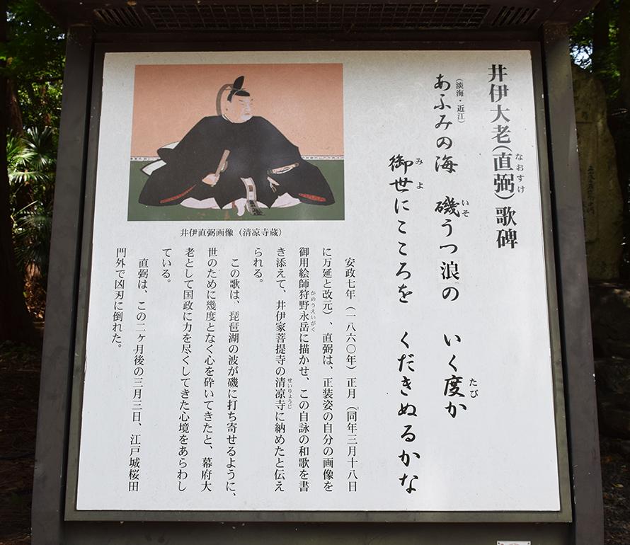 国宝・彦根城を歩く。 その9 <井伊直弼像、歌碑>_e0158128_20002614.jpg