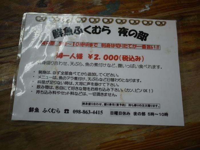 沖縄冬至越えの旅1 鮮魚のふくむら_e0359436_10125588.jpeg