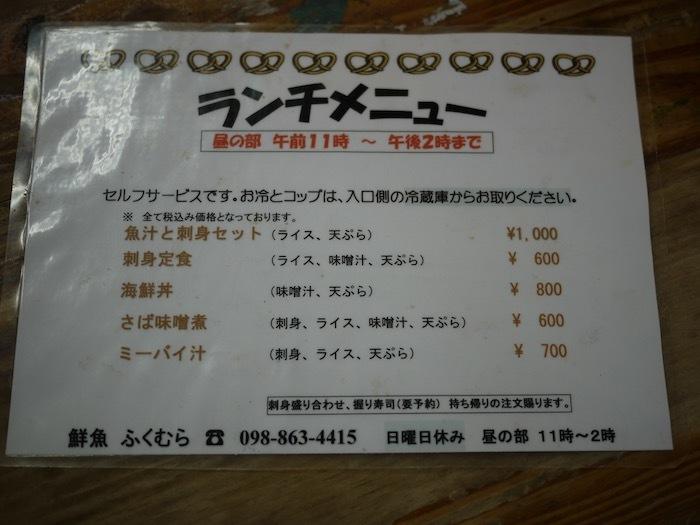 沖縄冬至越えの旅1 鮮魚のふくむら_e0359436_10125955.jpeg
