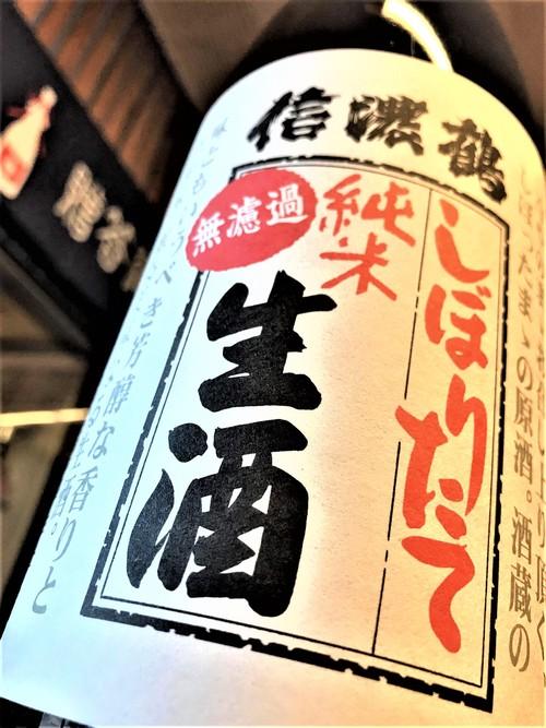 【日本酒】信濃鶴 しぼりたて うすにごり🎅純米 無濾過生原酒 初回限定蔵出し 新酒令和1BY🆕_e0173738_11135548.jpg