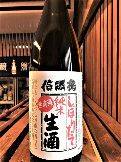 【日本酒】信濃鶴 しぼりたて うすにごり🎅純米 無濾過生原酒 初回限定蔵出し 新酒令和1BY🆕_e0173738_11214077.jpg