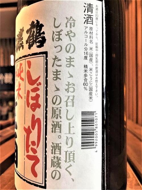 【日本酒】信濃鶴 しぼりたて うすにごり🎅純米 無濾過生原酒 初回限定蔵出し 新酒令和1BY🆕_e0173738_11214842.jpg