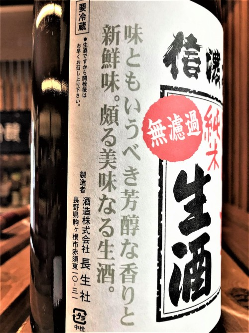 【日本酒】信濃鶴 しぼりたて うすにごり🎅純米 無濾過生原酒 初回限定蔵出し 新酒令和1BY🆕_e0173738_11215897.jpg
