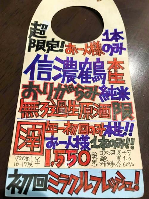 【日本酒】信濃鶴 しぼりたて うすにごり🎅純米 無濾過生原酒 初回限定蔵出し 新酒令和1BY🆕_e0173738_11221168.jpg