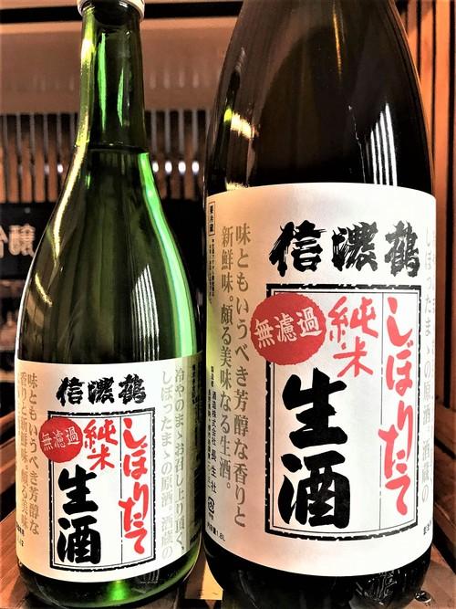 【日本酒】信濃鶴 しぼりたて うすにごり🎅純米 無濾過生原酒 初回限定蔵出し 新酒令和1BY🆕_e0173738_11224274.jpg
