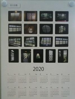 ◆コーヒーブレイク 「カレンダー・2020」_e0098739_08411283.jpg