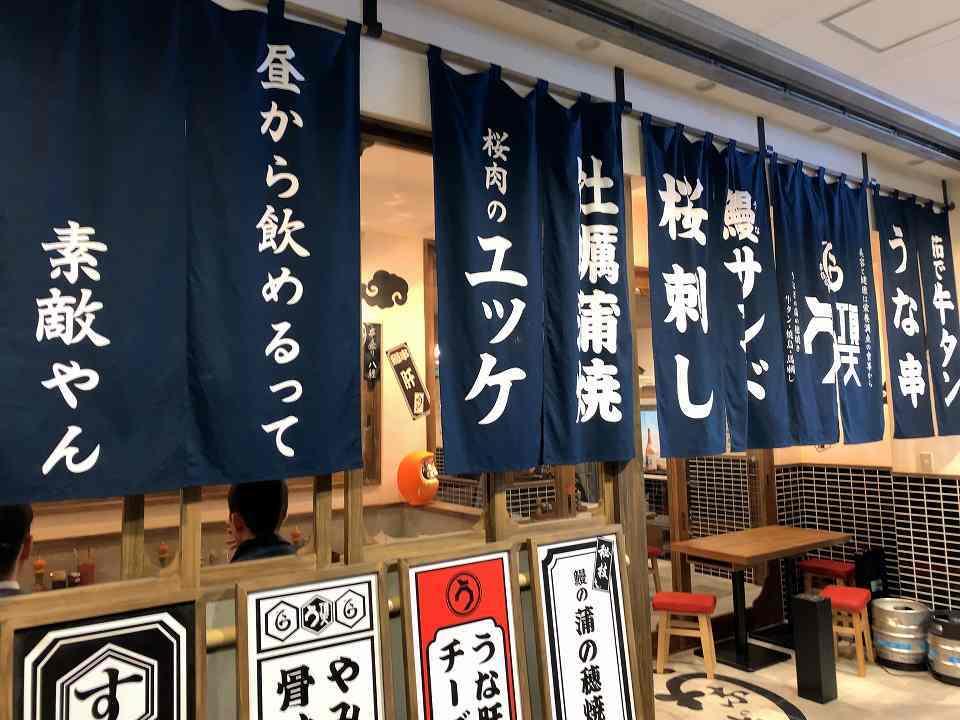 京橋の居酒屋「う頂天」_e0173645_07270230.jpg