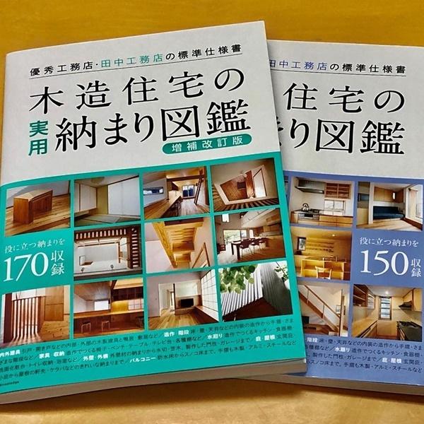 木造住宅納まり図鑑 増補改訂版が発売_c0019551_20092001.jpg