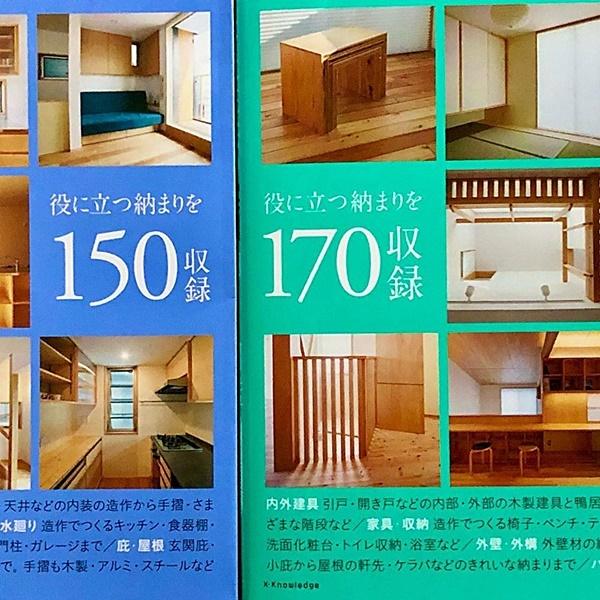 木造住宅納まり図鑑 増補改訂版が発売_c0019551_20094188.jpg