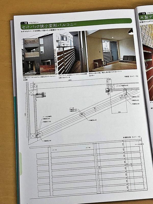 木造住宅納まり図鑑 増補改訂版が発売_c0019551_20094517.jpeg