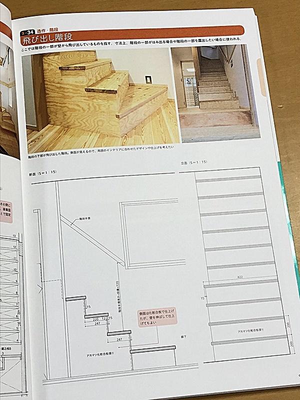 木造住宅納まり図鑑 増補改訂版が発売_c0019551_20095949.jpeg