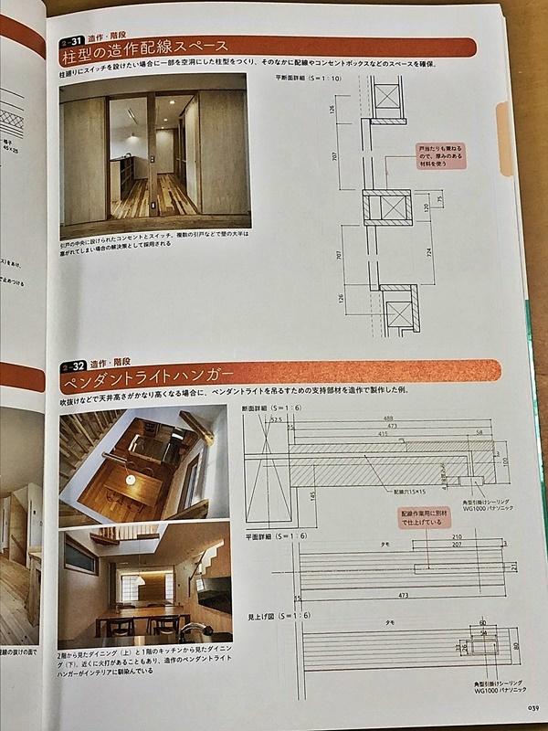 木造住宅納まり図鑑 増補改訂版が発売_c0019551_20100379.jpeg
