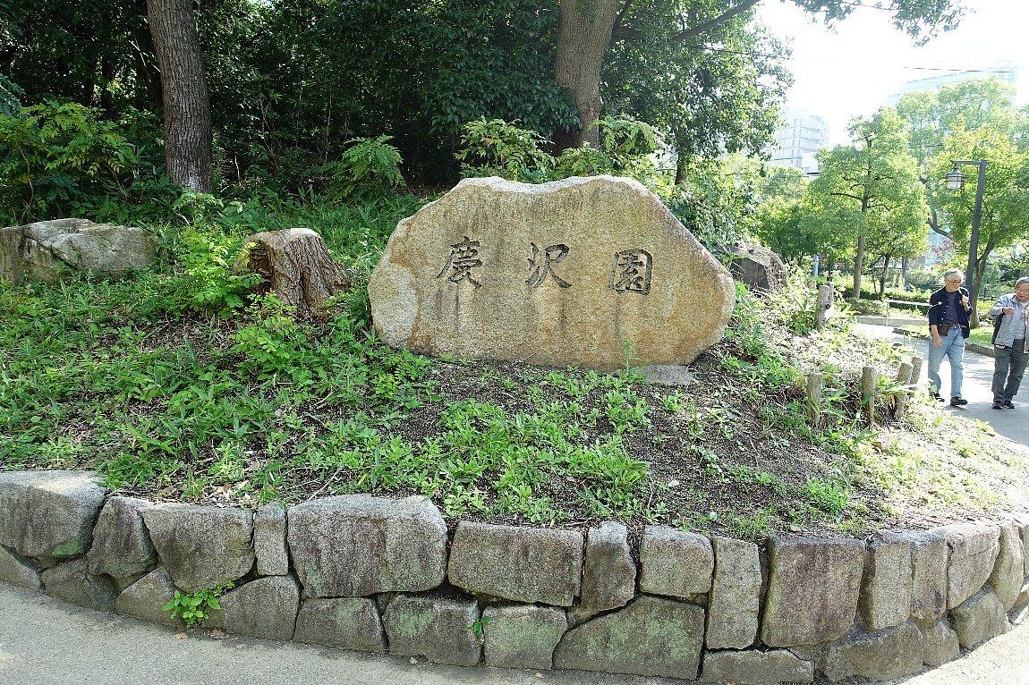 慶沢園(その1)_c0112559_09003099.jpg