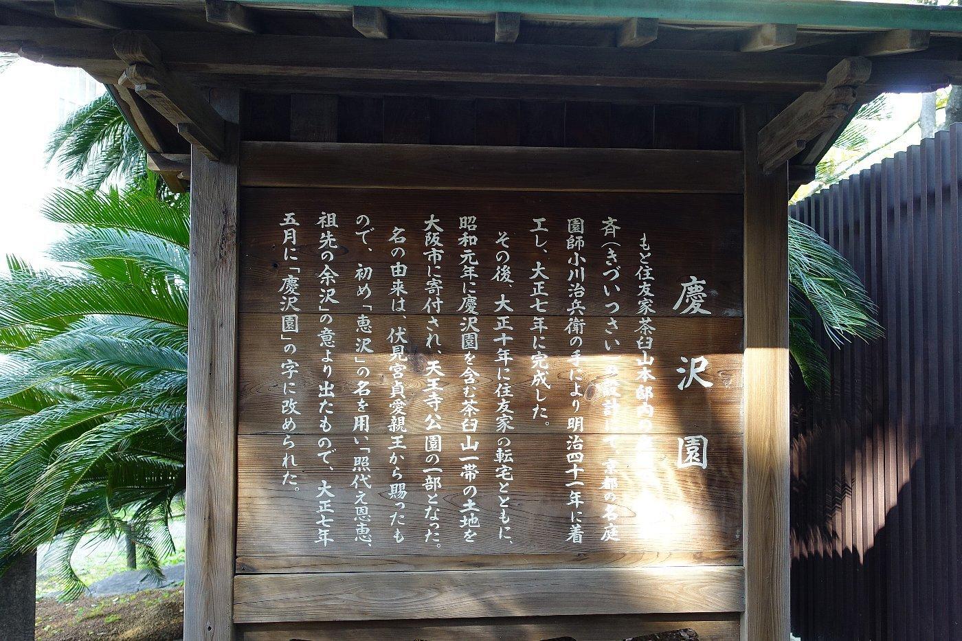 慶沢園(その1)_c0112559_09011823.jpg