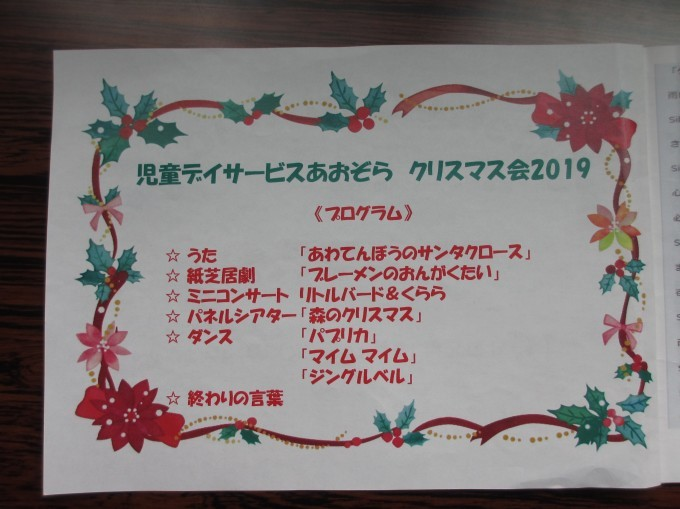 クリスマス会2019_f0204059_15523685.jpg