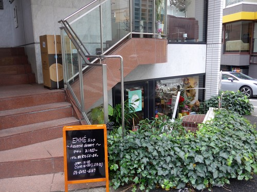 渋谷「EMME エンメ」へ行く。_f0232060_041241.jpg