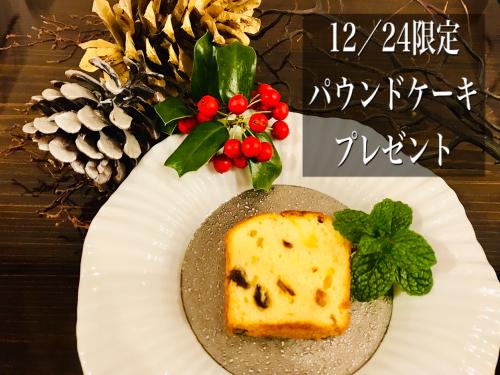 12/24限定!パウンドケーキプレゼント♪_e0251361_12054588.jpeg