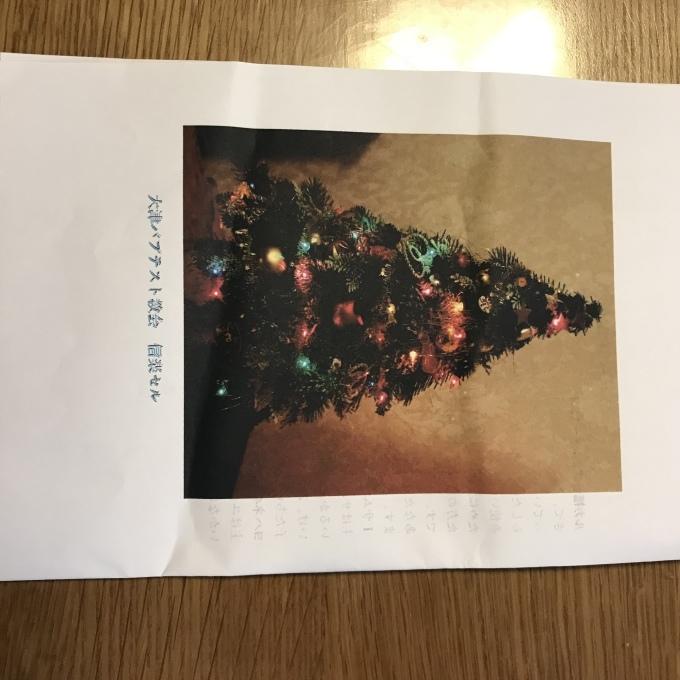 クリスマスイブ祝会に合わせて_b0100062_18214053.jpeg